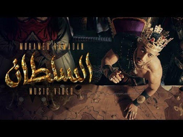 كلمات 8220 السلطان 8221 أغنية وفيديو كليب محمد رمضان الأخيرة Songs Ramadan Al Sultan