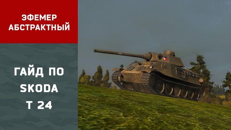 В этом видео #Эфемер он же Wolfel22rus подробно расскажет о Чешском среднем танке 5 уровня Skoda T 24 из игры #WOT. Также я попытаюсь помочь с выбором модулей для исследования, оборудованием, расходниками и тактикой. За помощь в озвучивании отдельное спасибо Стрелиции =)