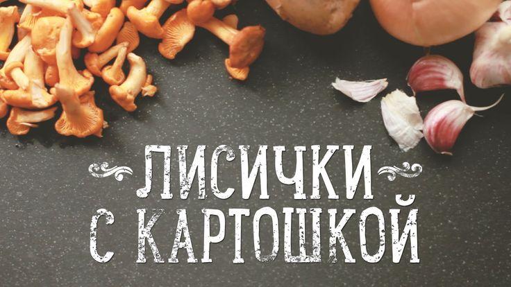 Прекрасный вариант летнего обеда! А если добавить сливочное масло или сметану, получится еще вкуснее и ароматнее! Подписывайтесь на канал - https://www.youtu...