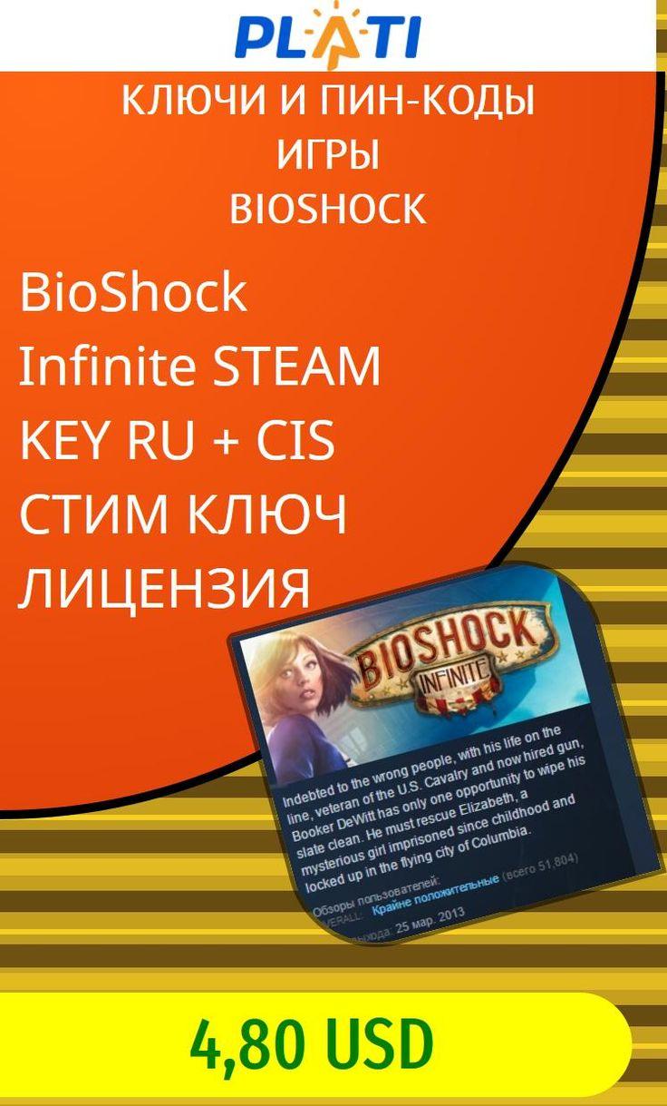 BioShock Infinite STEAM KEY RU   CIS СТИМ КЛЮЧ ЛИЦЕНЗИЯ Ключи и пин-коды Игры BioShock