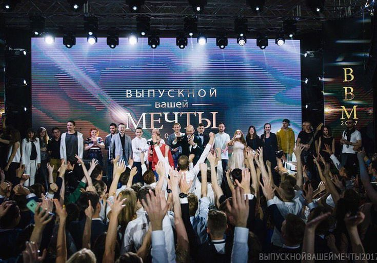 Выпускной Вашей Мечты 2017. Музыкальная группа на выпускной вечер.