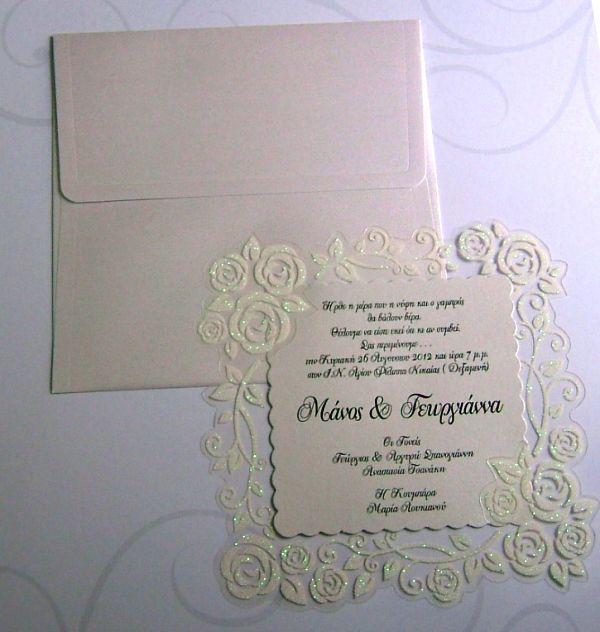 Προσκλητήρια γάμου σε λευκό περλέ χαρτί εξαιρετικής ποιότητας και όμορφη διαφάνεια  με τριαντάφυλλα από glitter,συνοδεύεται με φάκελο από το ίδιο περλέ λευκό χαρτί 0,74 €
