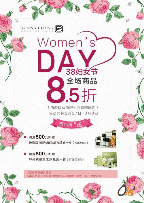 38妇女节活动海报