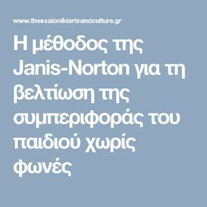 Η μέθοδος της Janis-Norton για τη βελτίωση της συμπεριφοράς του παιδιού χωρίς φωνές