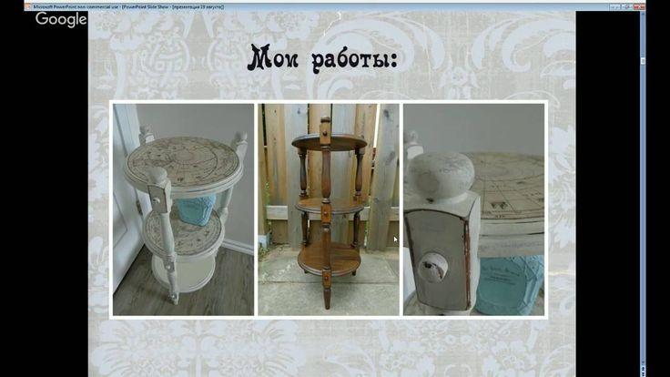 Светлана Шамшина. Меловая краска и покраска мебели. Декупаж. Вебинар