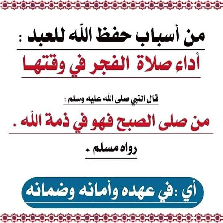 فضل صلاة الفجر في وقتها Quran Quotes Love Islamic Phrases Quran Quotes