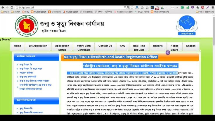 How to Apply for Birth Certificate Online । অনলাইনে জন্ম নিবন্ধন।