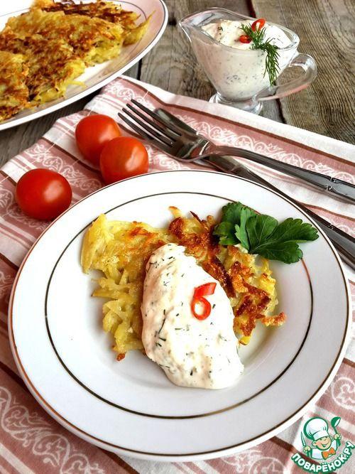 Пикантные оладьи-драники к пиву - кулинарный рецепт