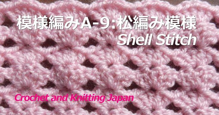 模様編みA-9:松編み模様【かぎ針編み】編み図【かぎ針編み】編み図・字幕解説 Shell Stitch / Crochet and Knitting Japan https://youtu.be/zjHRfKWg5tw 長編み5目の松編み模様です。 2段目以降は、最初の鎖編み以外は、長編みの繰り返し模様です。 ◆編み図はこちらをご覧ください。
