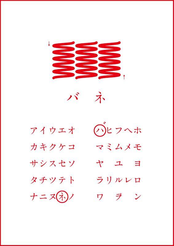 バネ Spring Design : Tadashi Ueda