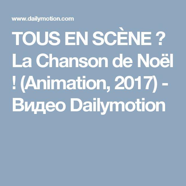 TOUS EN SCÈNE ׃ La Chanson de Noël ! (Animation, 2017) - Видео Dailymotion