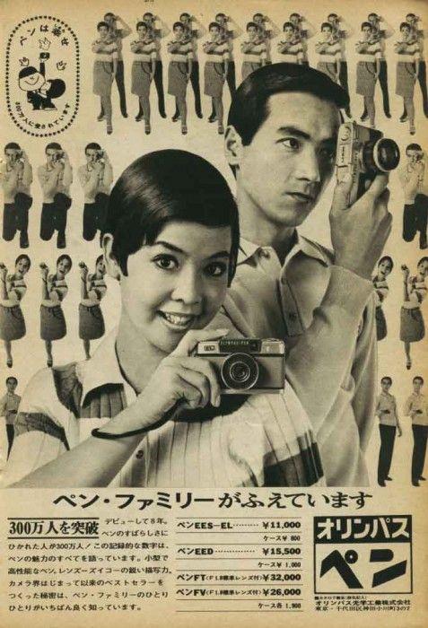 Camera Advert 1960s Japan