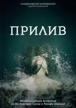 Прилив — Springfloden (2016)