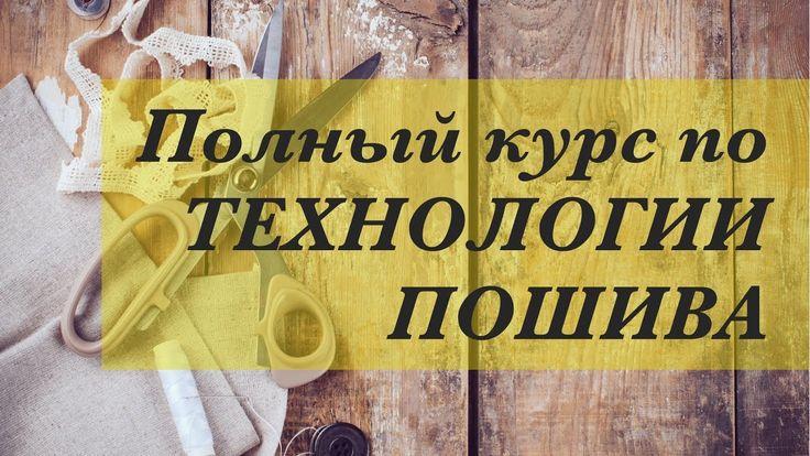 """Полный курс: """"Технология пошива одежды"""""""