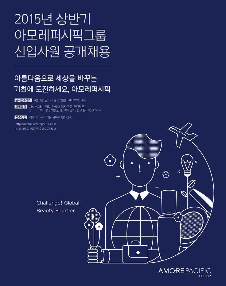 [아모레퍼시픽그룹]2015 상반기 신입사원 공개채용 포스터.jpg