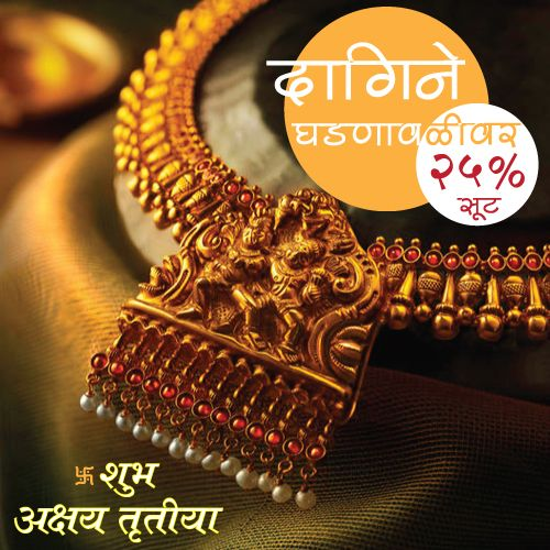 For This Special Occasion of #Akshaya #Tritiya Get a Special Rate on Making Charges on Enchanting Range of Gold, Diamond #Jewellery @ ShopIN deal !!  http://www.shopindeal.com/25-Discount-on-Making-Charges/Pune/Akurdi/483/1/188