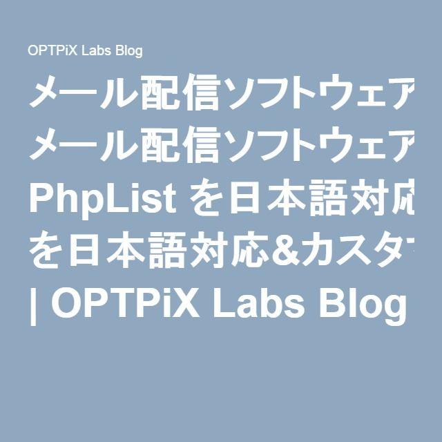 メール配信ソフトウェア PhpList を日本語対応&カスタマイズしてみた | OPTPiX Labs Blog