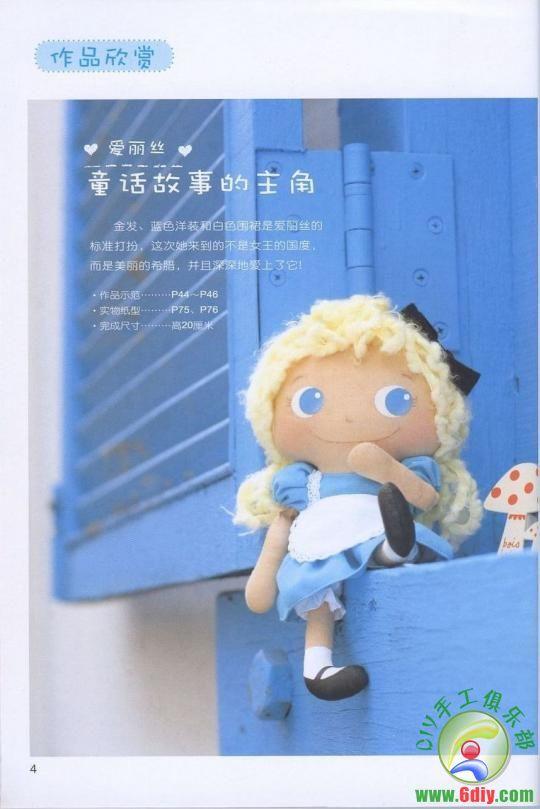 Alice in Wonderland doll  - free pattern