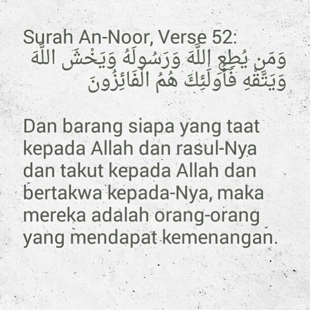 Surah An-Noor, Verse 52