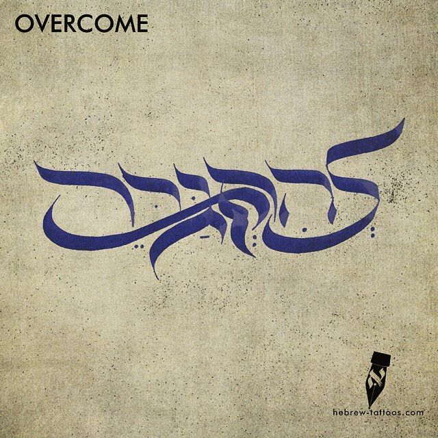 Overcome. by hebrew-tattoos.com #hebrew #hebrewtattoo #hebrew_tattoos…