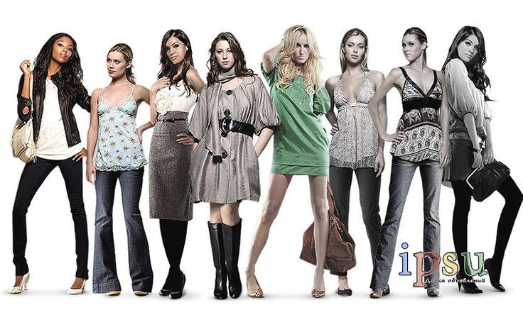 """""""Недорогая одежда для современных модников"""" на IPSU - доска бесплатных объявлений Украины."""