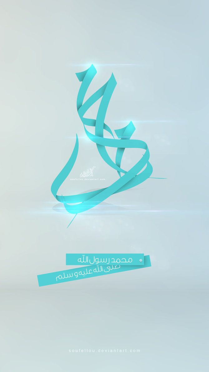 Calligraphy Muhammad SAW (Prophet of Allah) by soufellou on deviantART