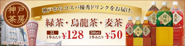 20130515_【楽天24】神戸からコスパ優秀ドリンクをお届け。緑茶・烏龍茶・麦茶が1本あたり50円~!