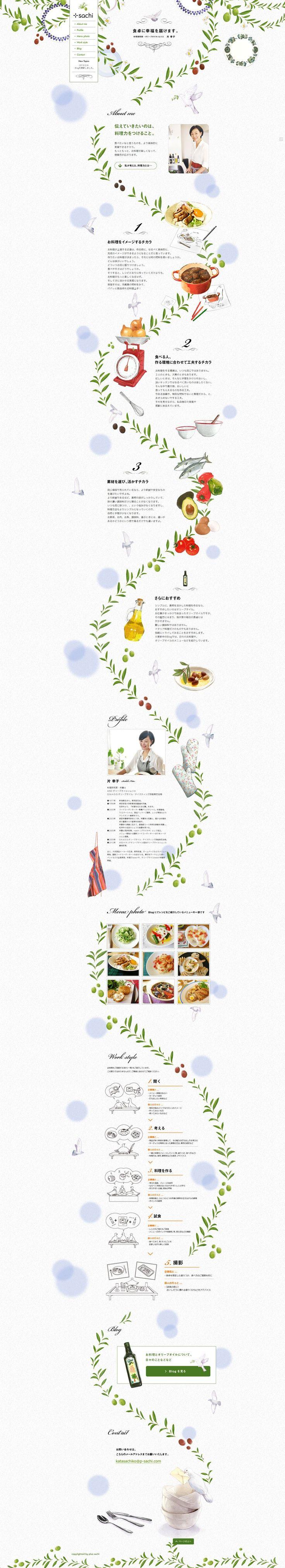 料理研究家・オリーブオイルソムリエ/片幸子公式サイト手作り感のあるWebデザイン p-sachi.com/