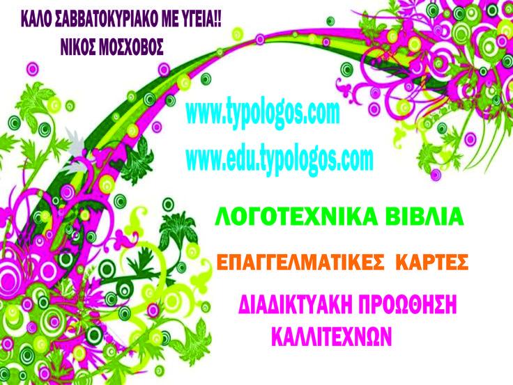 ΚΑΛΟ ΣΑΒΒΑΤΟΚΥΡΙΑΚΟ ΜΕ ΥΓΕΙΑ!! ΝΙΚΟΣ ΜΟΣΧΟΒΟΣ www.typologos.com-www.edu.typologos.com Λογοτεχνικά Βιβλία-Επαγγελματικές Κάρτες- Διαδικτυακή Προώθηση Καλλιτεχνών