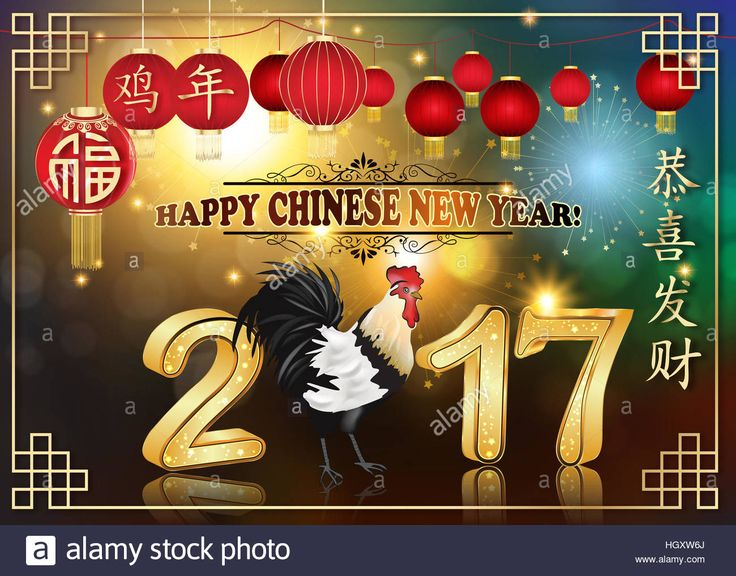 Chinese New Year of Rooster 2017 - Sparkle background with fireworks and paper lanterns. Chinese text: Gong Xi Fa Cai, Stock Photo