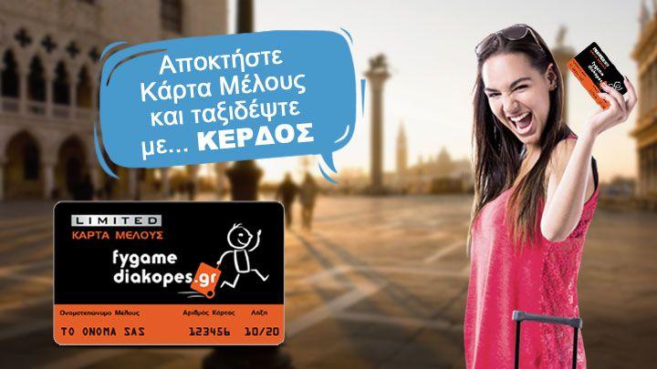 Εγγραφή νέου μέλους Εγγραφή Νέου Μέλους  Top Προσφορές στην Ελλάδα (δείτε όλες τις προσφορές…) Top Προσφορές στο Εξωτερικό (δείτε όλες τις προσφορές…)
