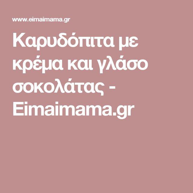 Καρυδόπιτα με κρέμα και γλάσο σοκολάτας - Eimaimama.gr