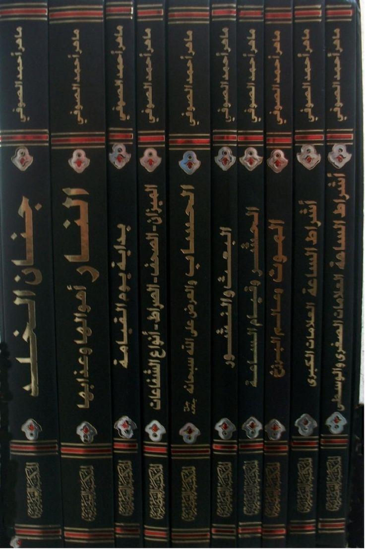موسوعة الآخرة لماهر أحمد الصوفي Free Download Borrow And Streaming Internet Archive Internet Archive My Books Terms Of Service