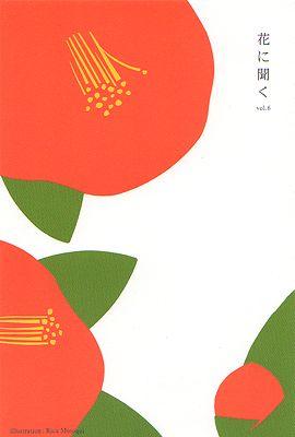 花に聞く vol.6 椿