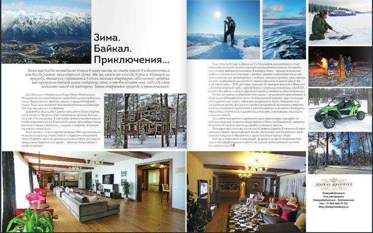 """Журнал """"В хорошем вкусе"""" ноябрь 2014 года"""
