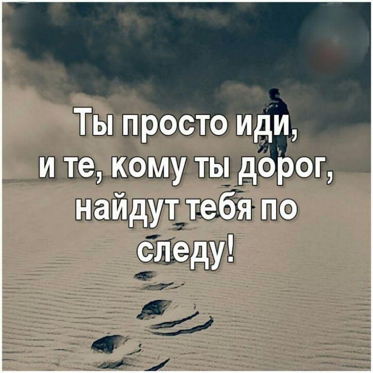 В нашей жизни всегда есть люди, которых мы избегаем, и есть другие, ради встречи с которыми мы изменяем маршрут. - Евгения Грачёва - Google+