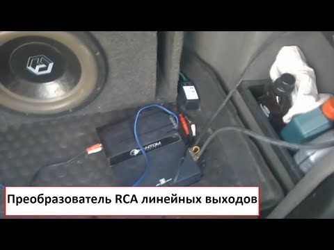 Подключение усилителя к автомагнитоле – создание мощного звука в автомобиле AvtoClub | WolfCar