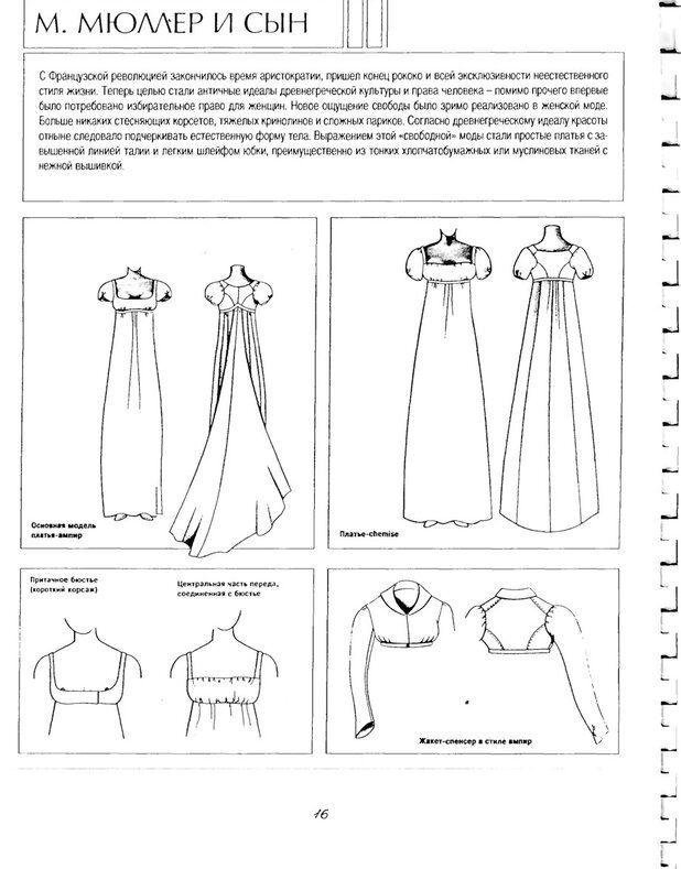 Мюллер женское белье и корсеты белые женское нижнее белье