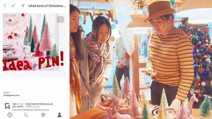 Pinterest × Flying Tiger、Pinterestでクリスマス装飾のアイデアを見つけて実際に試してみるコラボ企画。うまくイメージを再現できるのはセンスなんだろうな‥ https://shr.tc/2juSCxd