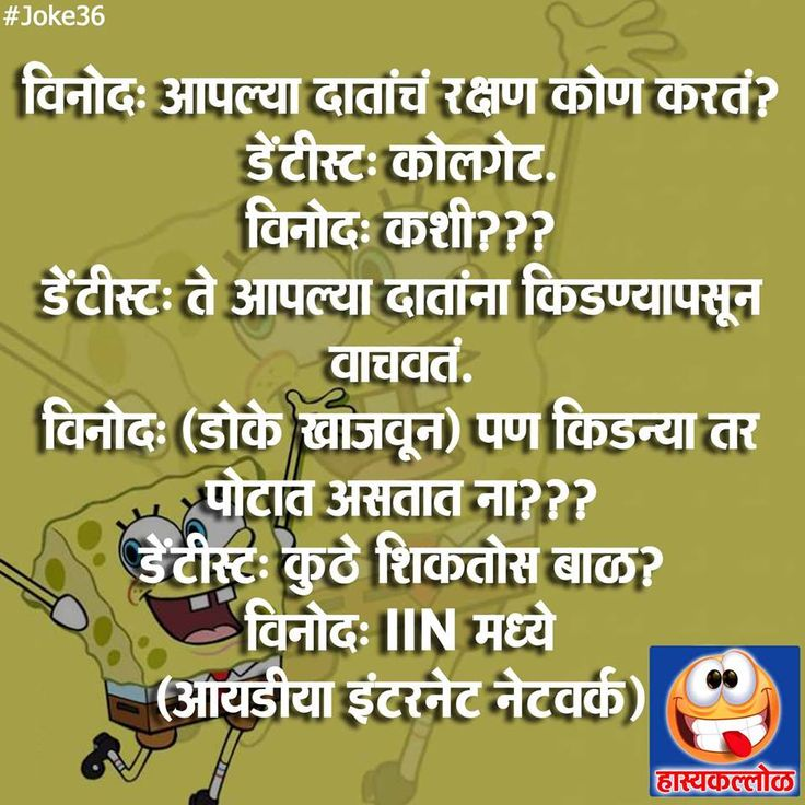 1000+ Ideas About Marathi Jokes On Pinterest