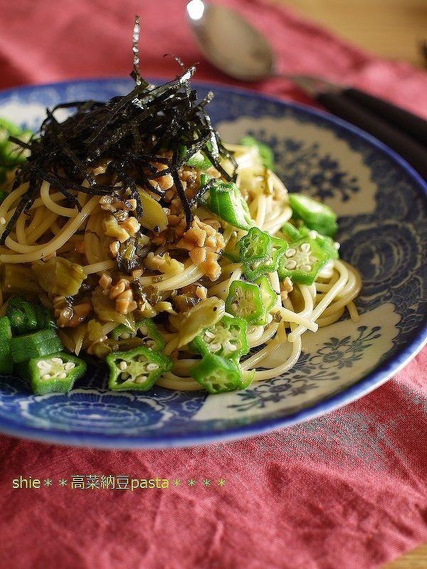 高菜漬けとオクラ納豆パスタ