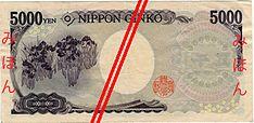 【五千円紙幣 E号券】裏面 尾形光琳の「燕子花図」