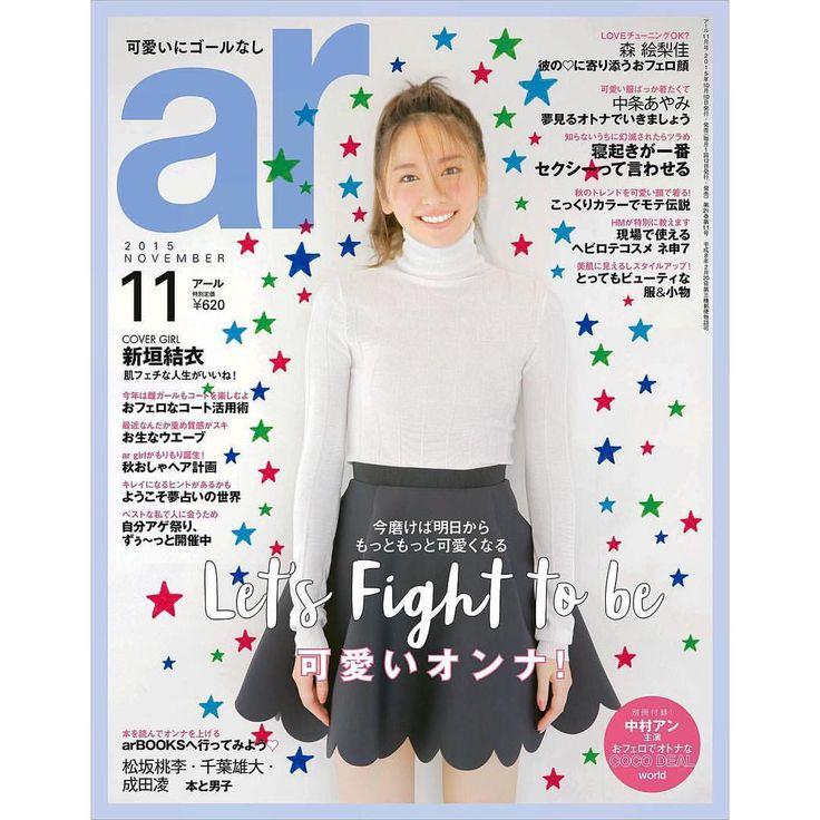 . ar 11月号表紙 10/10 発売 #新垣結衣 #ガッキー #ar #aragakiyui
