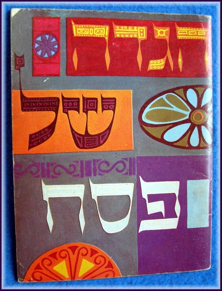 The Passover Haggadah,GENRAL ISRAEL ORPHANS HOME FOR GIRLS, JERUSALEM #182 | eBay