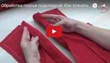 Виджет ШКОЛА ШИТЬЯ Анастасии Корфиати на Яндексе