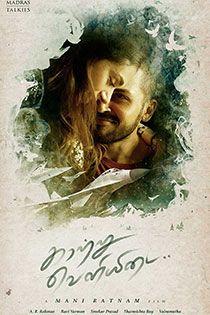 Kaatru Veliyidai (2017) Tamil Movie Online in HD - Einthusan  Karthi, Aditi Rao Hydari, Shraddha Srinath Directed by Mani Ratnam Music byA. R. Rahman 2017 [U] ENGLISH SUBTITLE