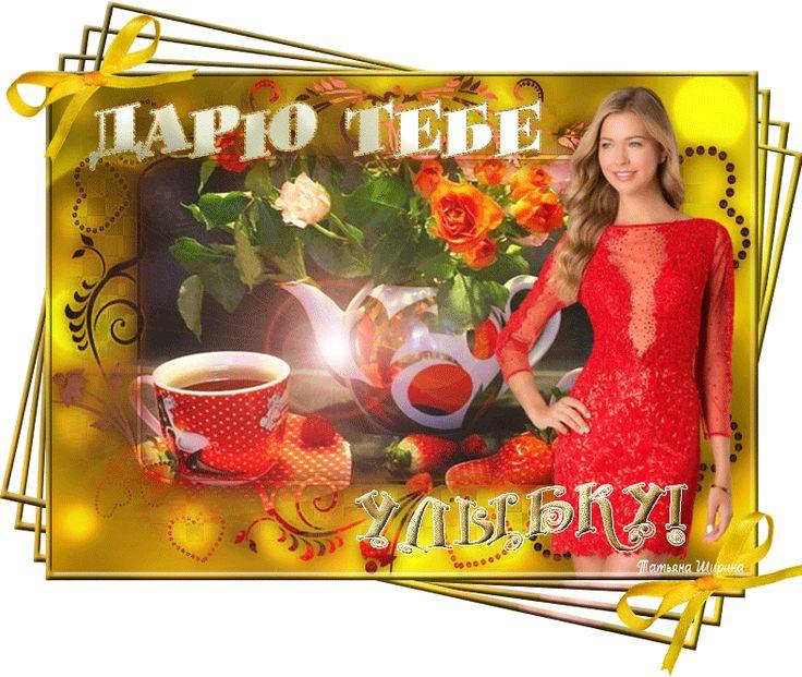 Татьяна ШИРИНА - Дарю тебе свою улыбку! ~ Плэйкасты ~ Beesona.Ru