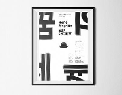 하승학│ Typography Design 2015│ Major in Digital Media Design│#hicoda │hicoda.hongik.ac.kr