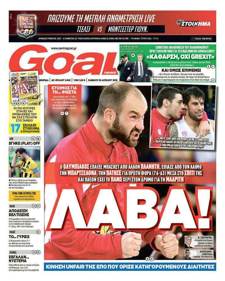 ΛΑΒΑ! #GoalNews