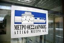 Μετρό της Θεσσαλονίκης - Bing Images